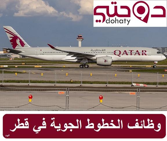 وظائف لكل التخصصات بالخطوط الجوية القطرية