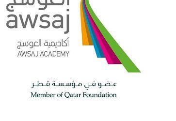 أكاديميات قطر التعليمية   أكاديمية العوسج