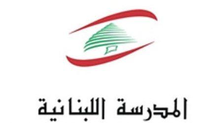 مدارس قطر   المدرسة اللبنانية