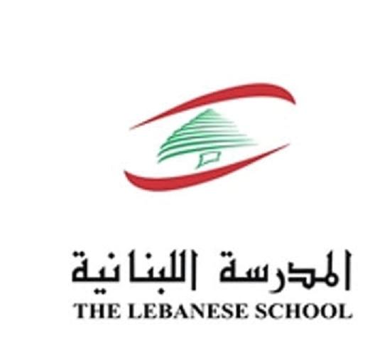مدارس قطر | المدرسة اللبنانية