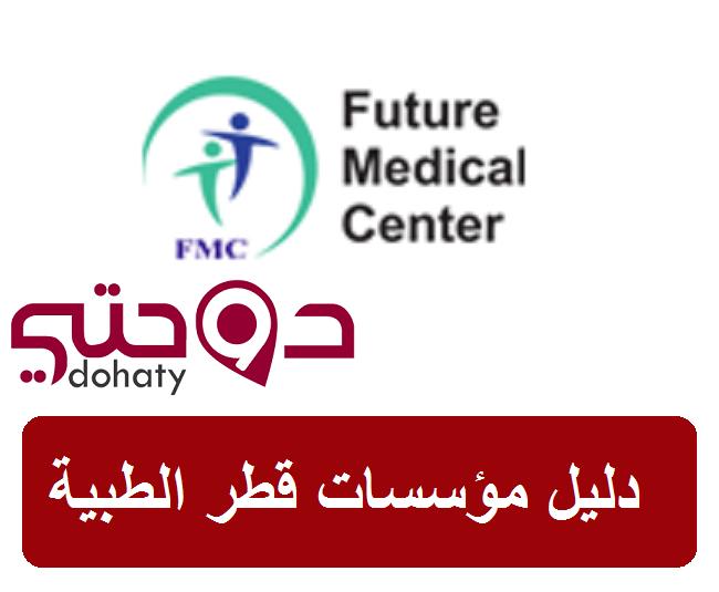 مراكز طبية في قطر | مركز المستقبل الطبي