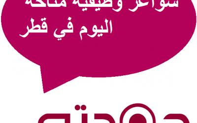 شواغر وظيفية متاحة اليوم في قطر