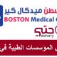 مراكز طبية في قطر | بوسطن ميديكال كير