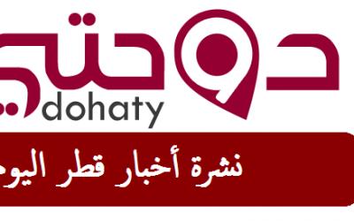 نشرة أخبار قطر اليوم 25-1-2021