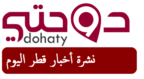 نشرة أخبار قطر اليوم 30-1-2021