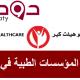مراكز طبية في قطر | Parco Healthcare Qatar