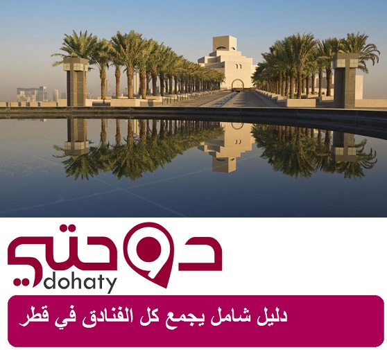 دليل فنادق قطر 2021