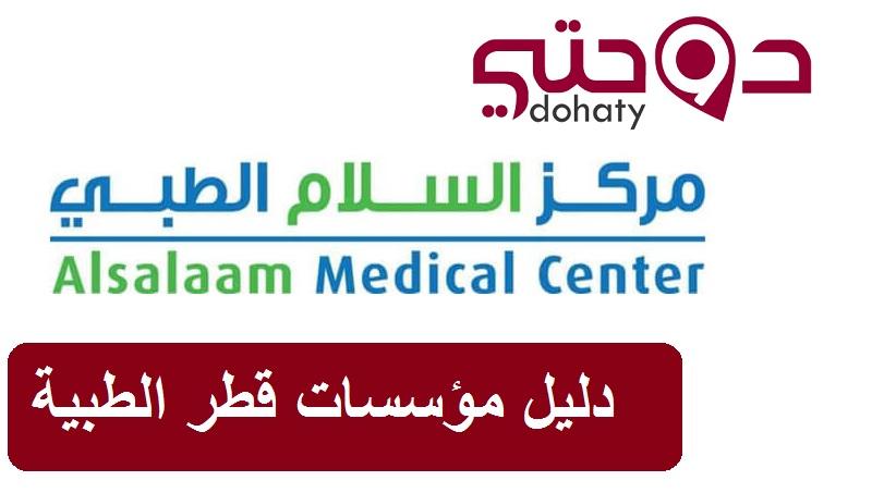 مراكز قطر الطبية | مجموعة السلام الطبية في قطر