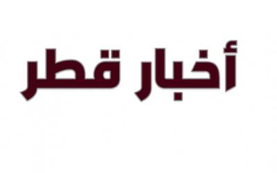 نشرة أخبار قطر اليوم 24-1-2021