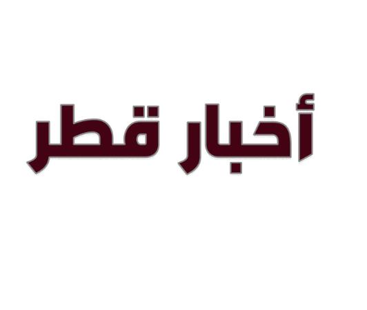 نشرة أخبار قطر اليوم 15-1-2021