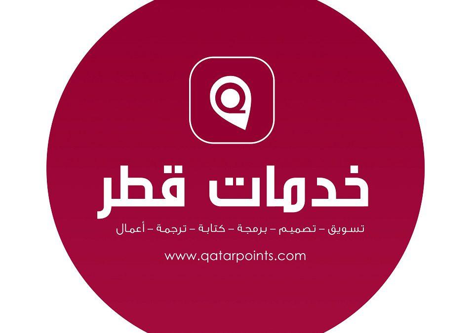 خدمات قطر | تطوير وتنمية أعمال الشركات و الأفراد في قطر