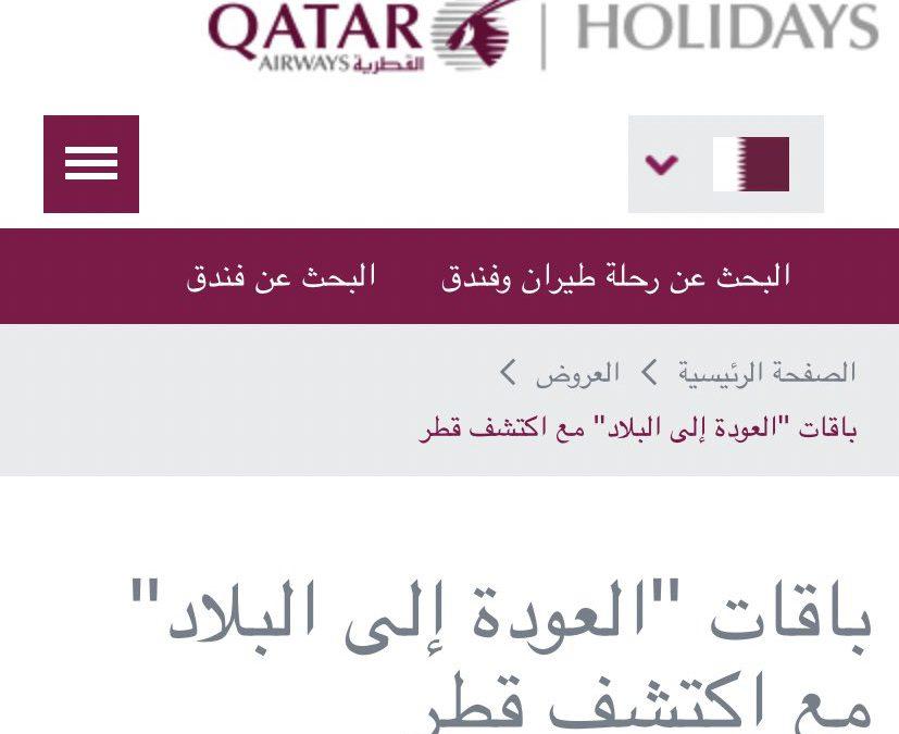 باقات الحجر الصحي الفندقي وباقات العودة إلى قطر
