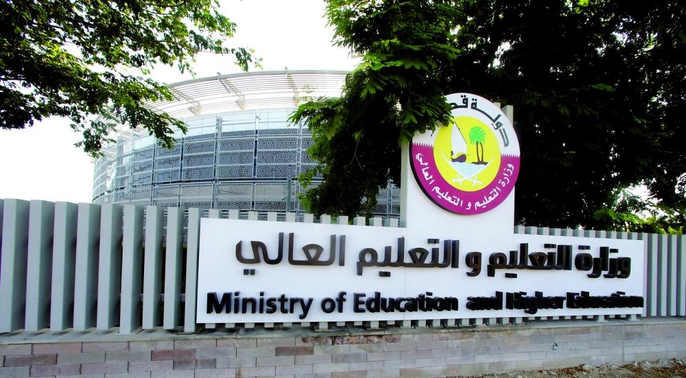 شروط المتقدمين لوظيفة معلم من غير القطريين