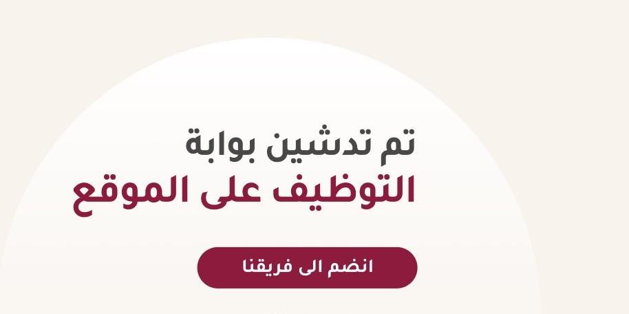 تدشين بوابة التوظيف الجديدة في قطر