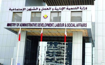 وزارة التنمية الإدارية والعمل : خطوات تسجيل شكوى عبر المنصة الموحدة