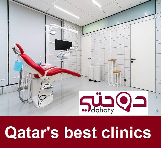 دليل جميع العيادات الطبية في قطر