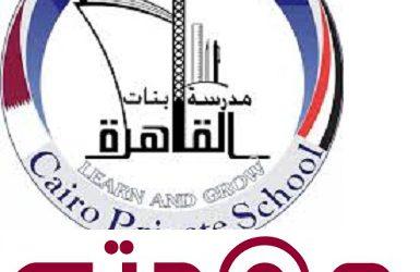 مدارس قطر | مدارس القاهرة الخاصة
