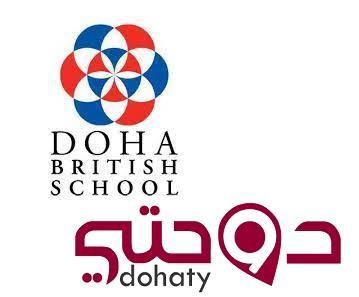 مدارس قطر| مدرسة الدوحة البريطانية