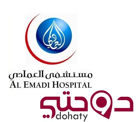 مستشفيات قطر| مستشفى العمادي