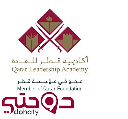 أكادميات قطر التعليمية | Qatar Leadership Academy