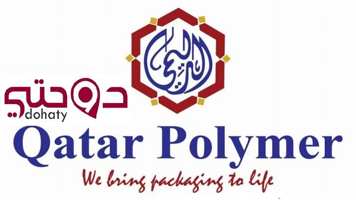 شركات قطر| Qatar Polymer Industrial Company