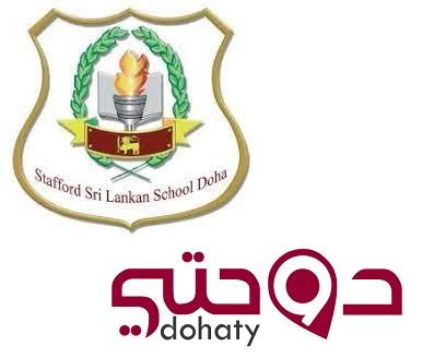 مدارس قطر | Stafford Sri Lankan School – Doha