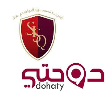 مدارس قطر| Swiss International School