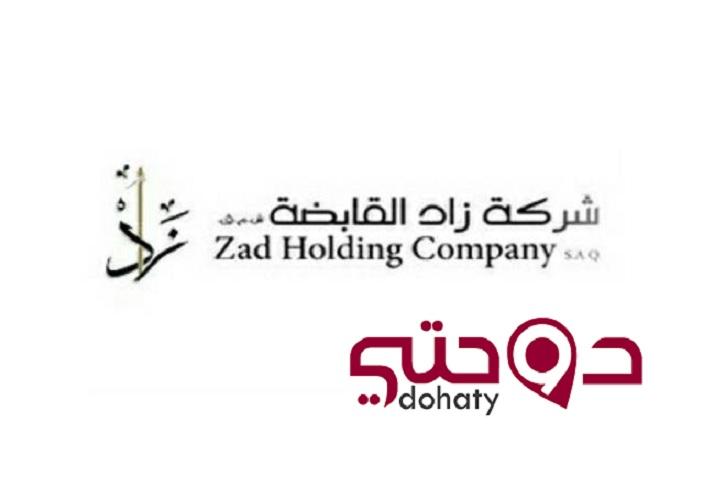 شركات قطر| Zad Holding Company