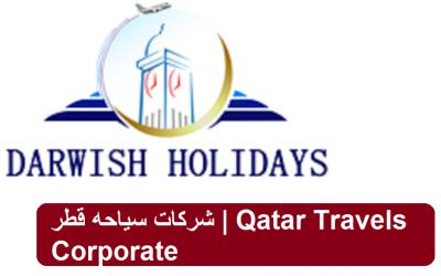 شركات سياحة قطر   Qatar Travels Corporate