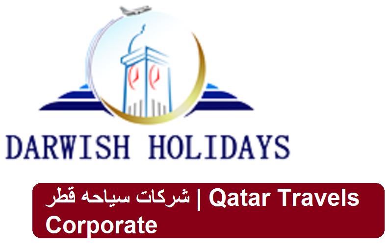 شركات سياحة قطر | Qatar Travels Corporate