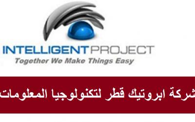 شركات قطر  شركة ابروتيك قطر لتكنولوجيا المعلومات