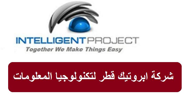 شركات قطر| شركة ابروتيك قطر لتكنولوجيا المعلومات